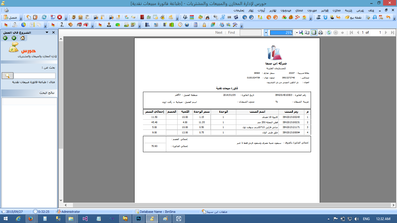Reportscreen