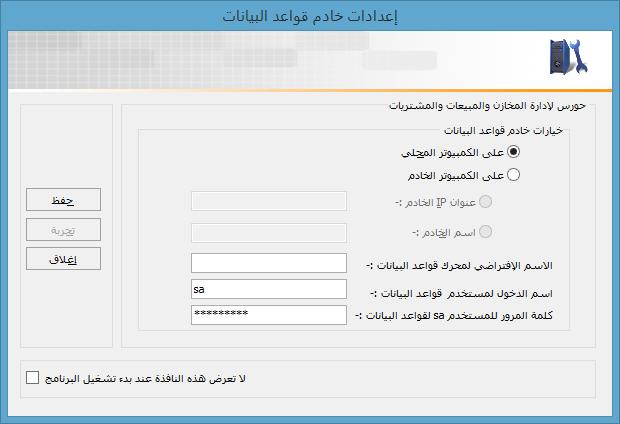 ServerSettingsscreen